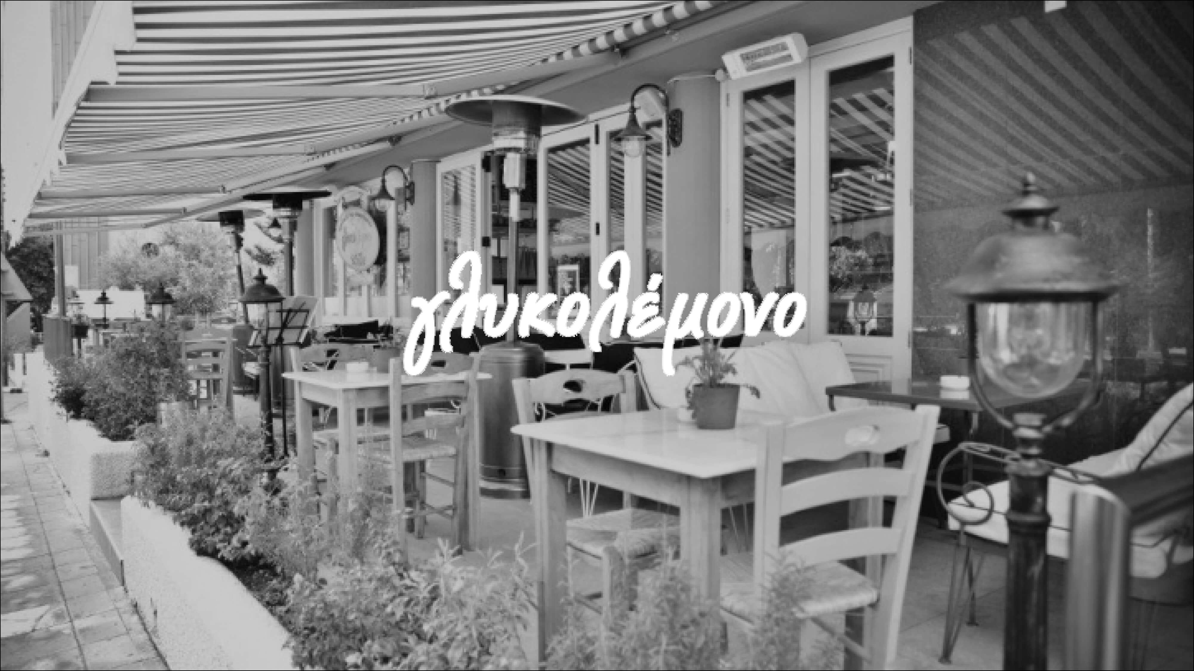 ΓΛΥΚΟΛΕΜΟΝΟ